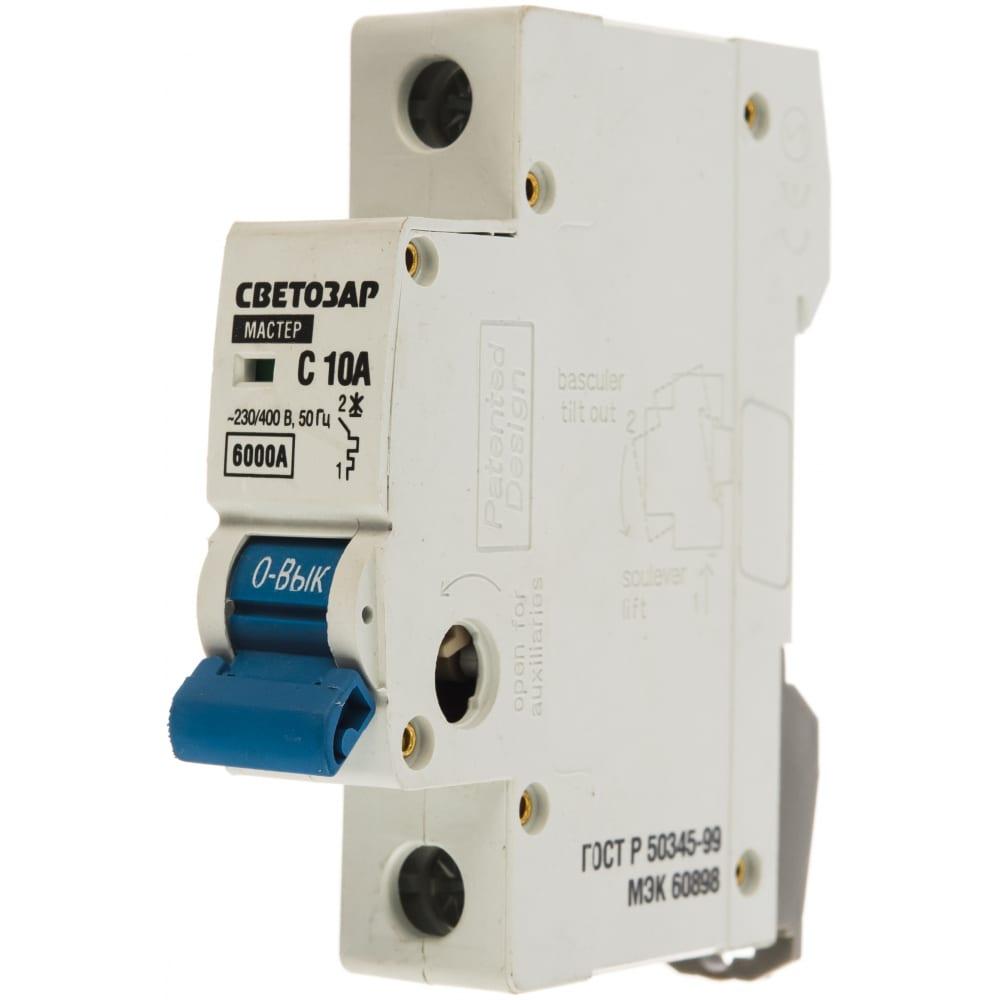 """Автоматический выключатель светозар 1п, 10 a, """"c"""", 6 ка, 230/400 в sv-49061-10-c"""