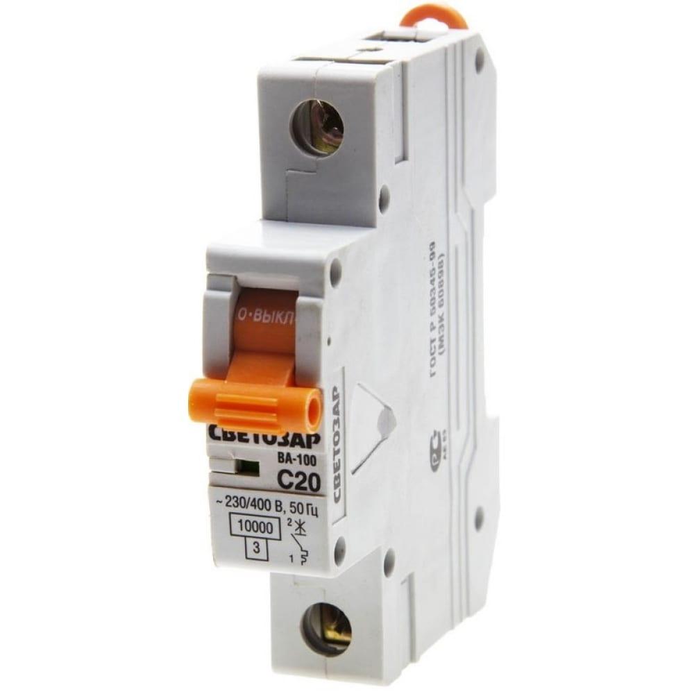 Автоматический выключатель светозар 1-полюсный, 20 a, c, откл. сп. 10 ка, 230 / 400 в sv-49071-20-c