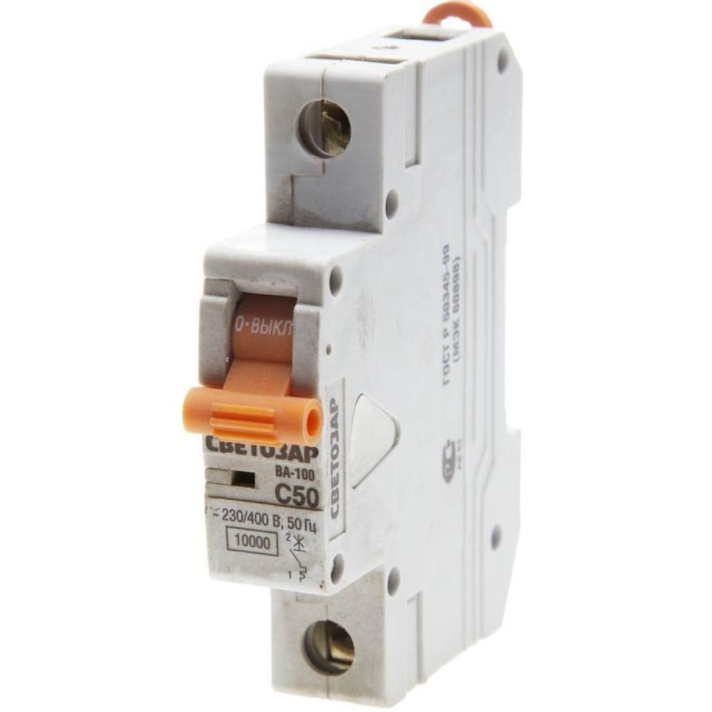 Автоматический выключатель светозар 1-полюсный, 50 a, c, откл. сп. 10 ка, 230 / 400 в sv-49071-50-c