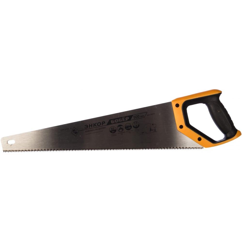 Ножовка с закаленным зубом энкор бобер 9853