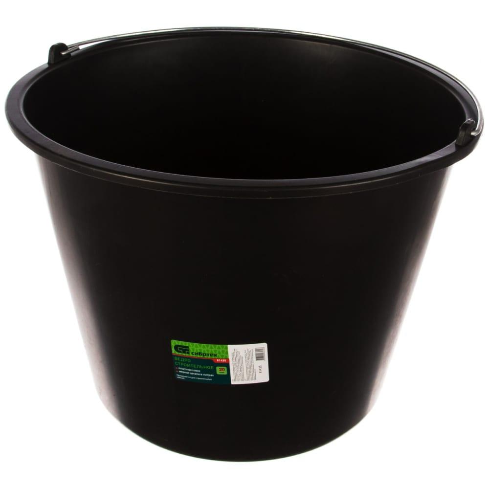Купить Строительное пластмассовое ведро на 20 л сибртех 81435