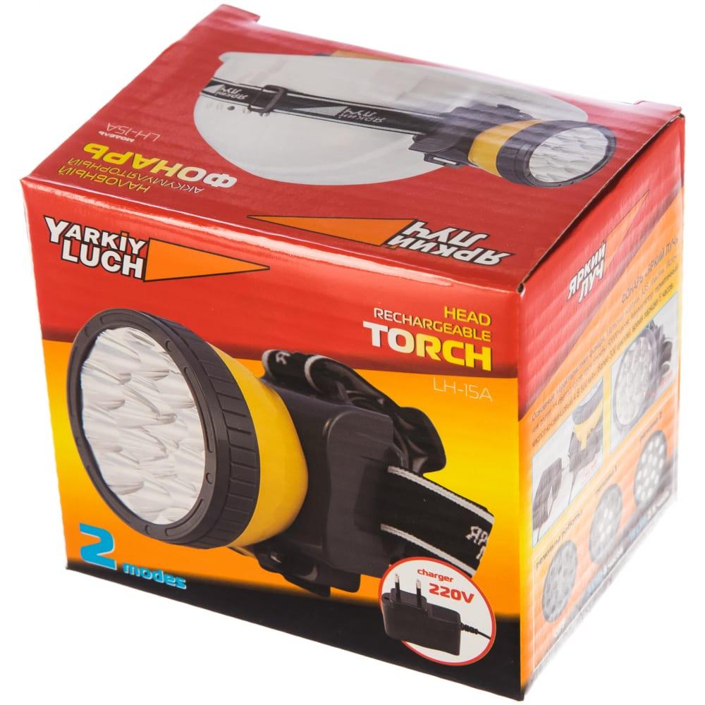 Аккумуляторный налобный фонарь яркий луч lh-15a, 4606400607847