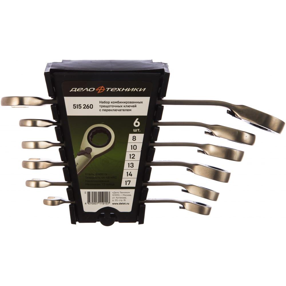 Набор ключей с трещоткой и переключателем 6 шт дт/30 дело техники 515260