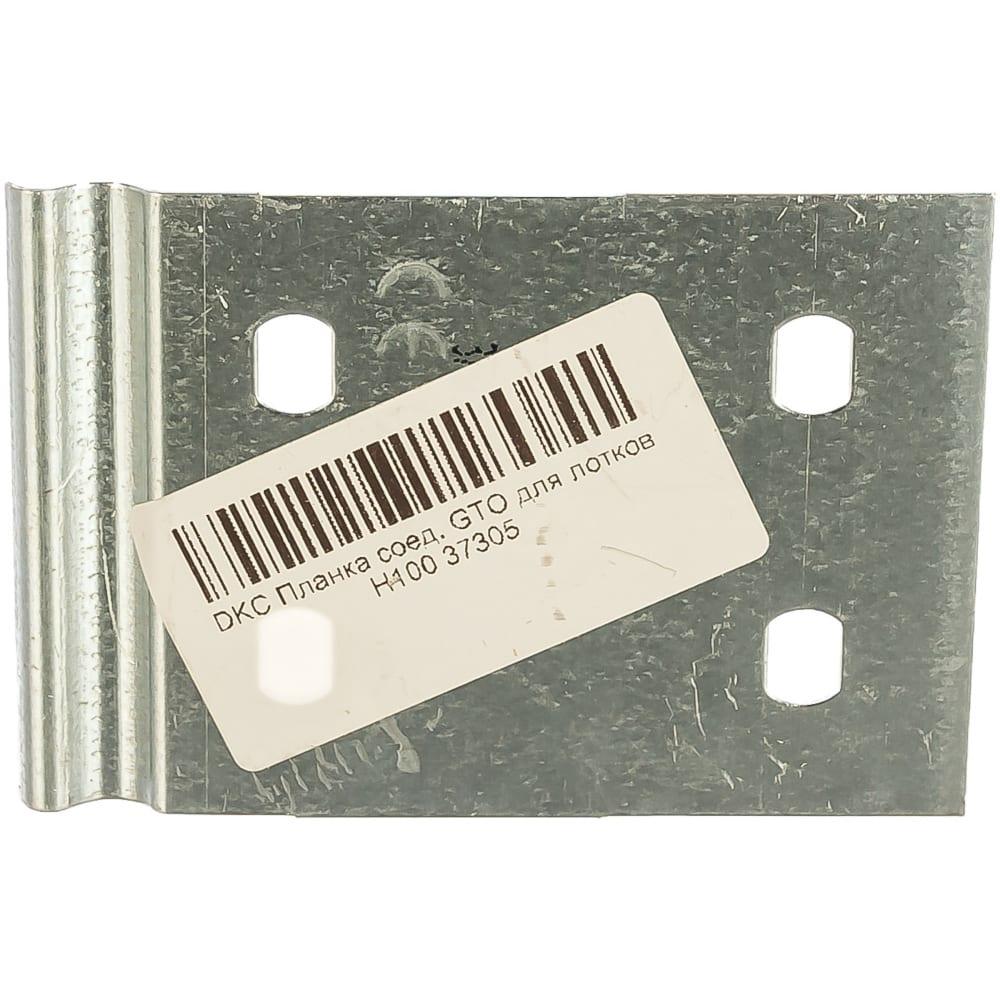 Соединительная пластина gto h100 dkc 37305  - купить со скидкой