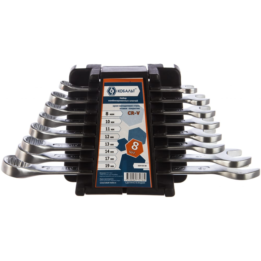 Набор комбинированных ключей 8шт кобальт 020103-08