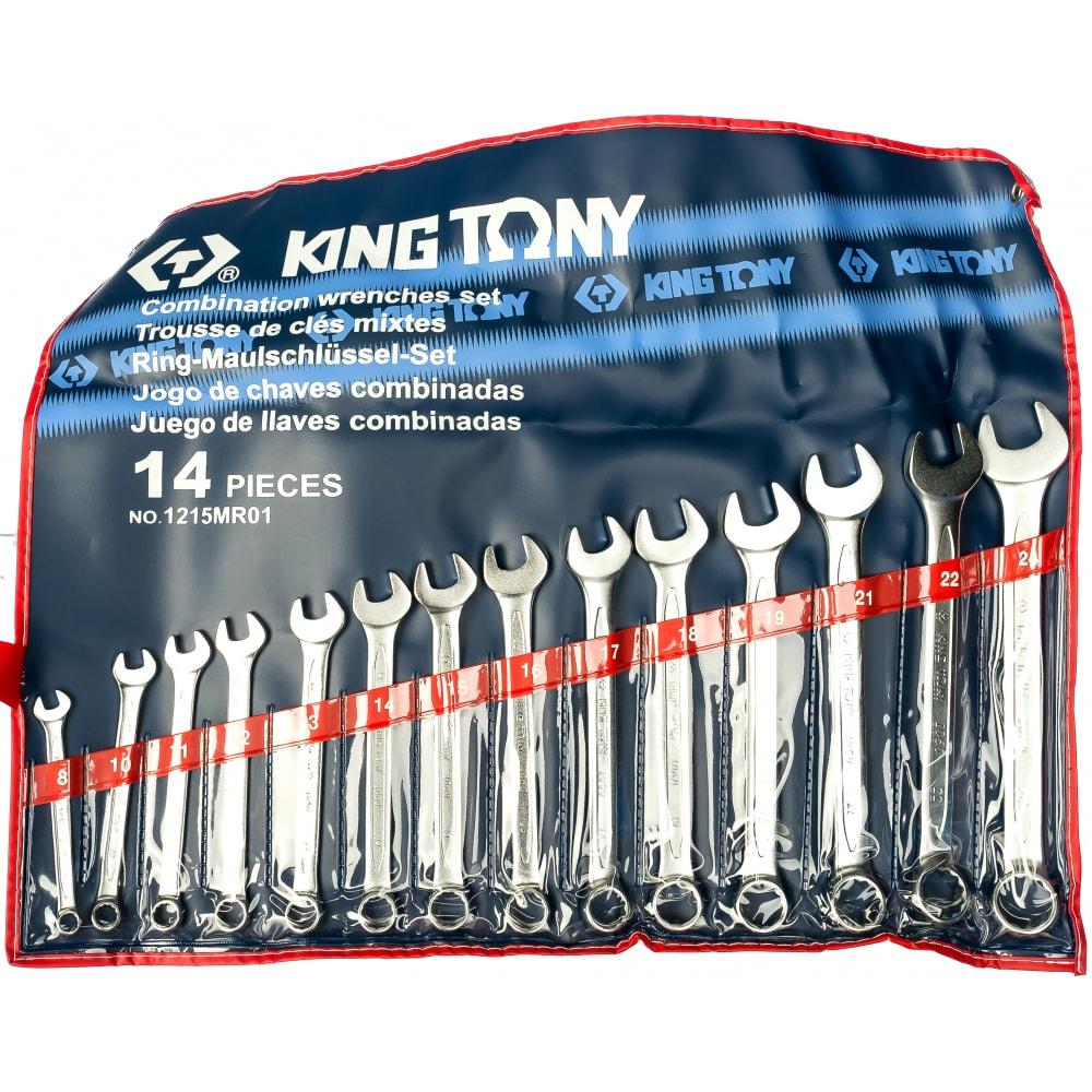 Набор комбинированных ключей king tony 8-24 мм 14 предметов 1215mr01