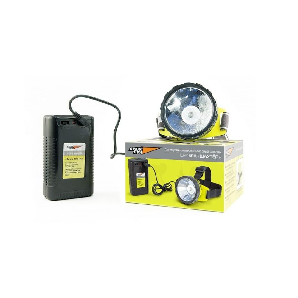 Налобный фонарь яркий луч lh-150a шахтер 4606400616238