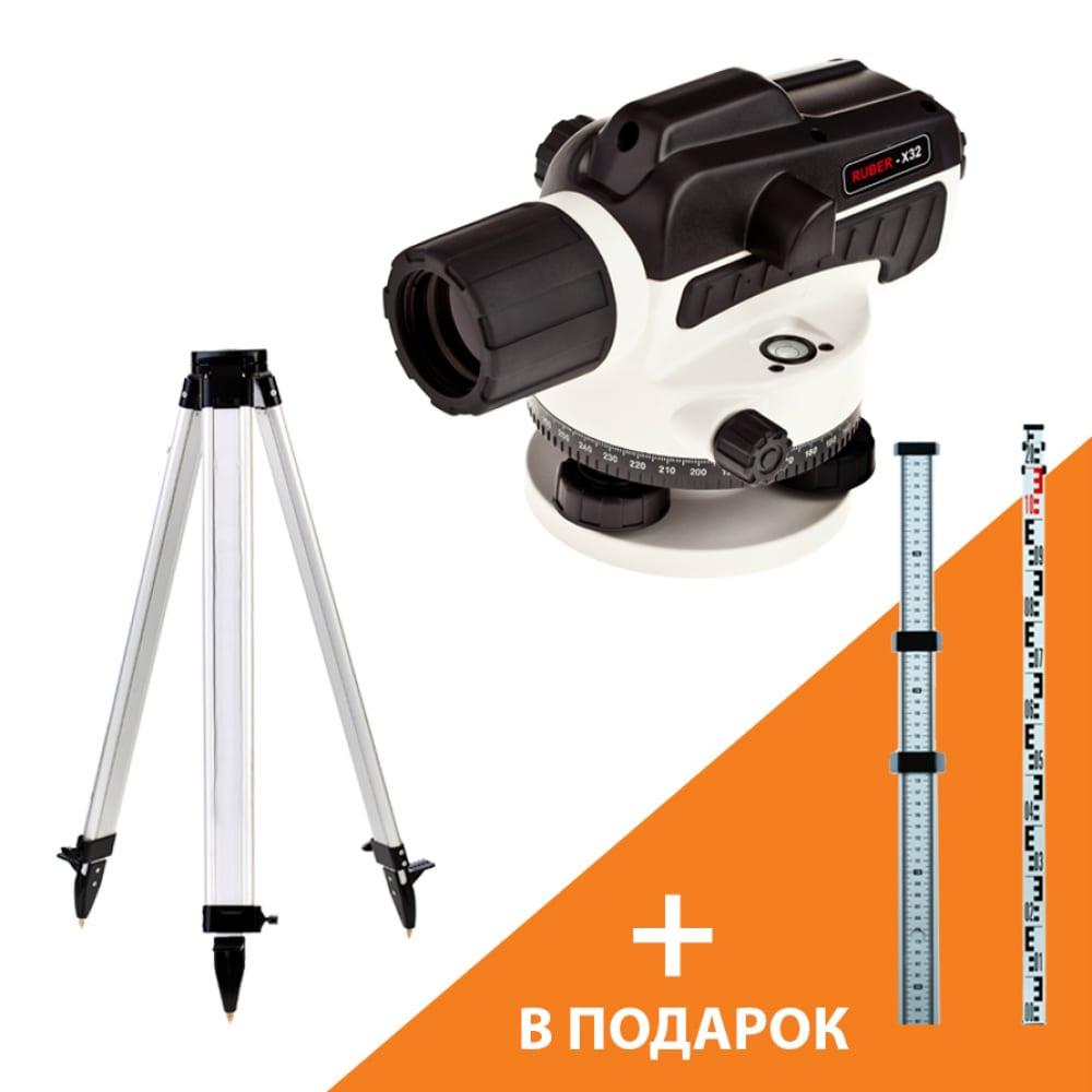Оптический нивелир ada ruber-x32 + штатив light s + подарок staff3 а00121_к