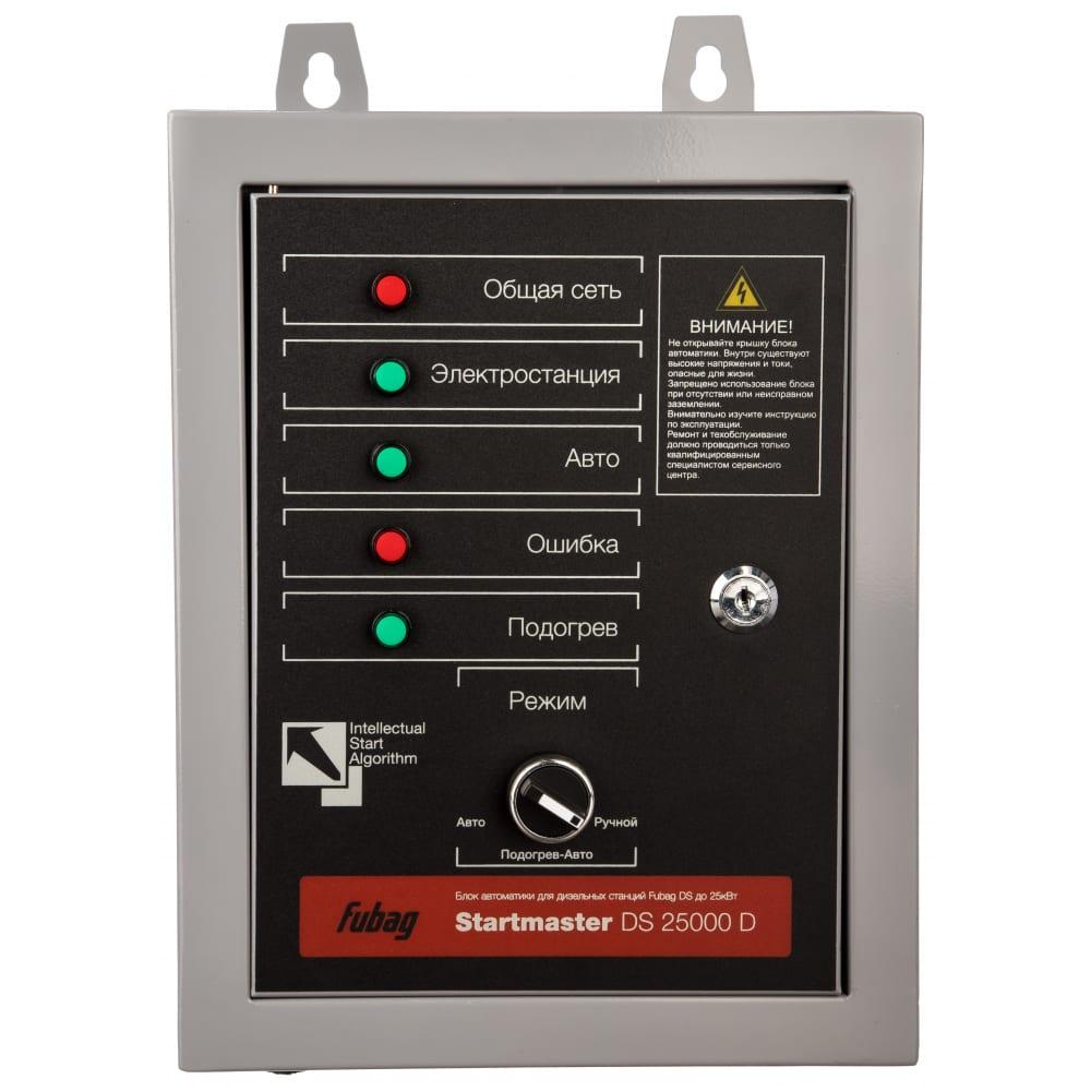 Купить Блок автоматики startmaster ds 25000 d 400v для дизельных электростанций ds 7000 da es; ds 14000 da es fubag 838219