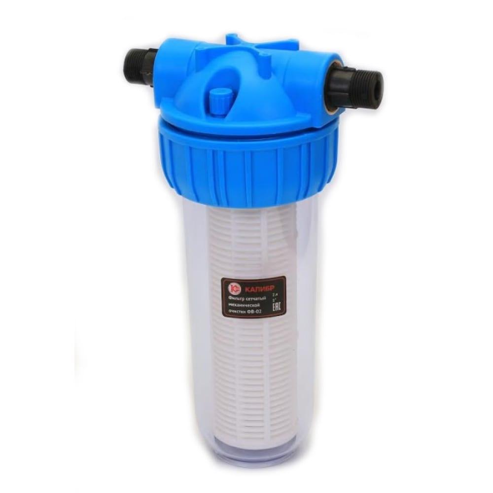 Купить Фильтр механической очистки воды фв-02 калибр 00000020749