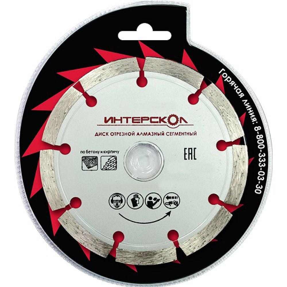 Купить Диск алмазный по бетону (125х22.2 мм) интерскол 2070912500000
