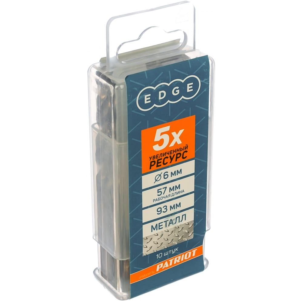 Сверло по металлу (6.0х93/57 мм; 10 шт.)