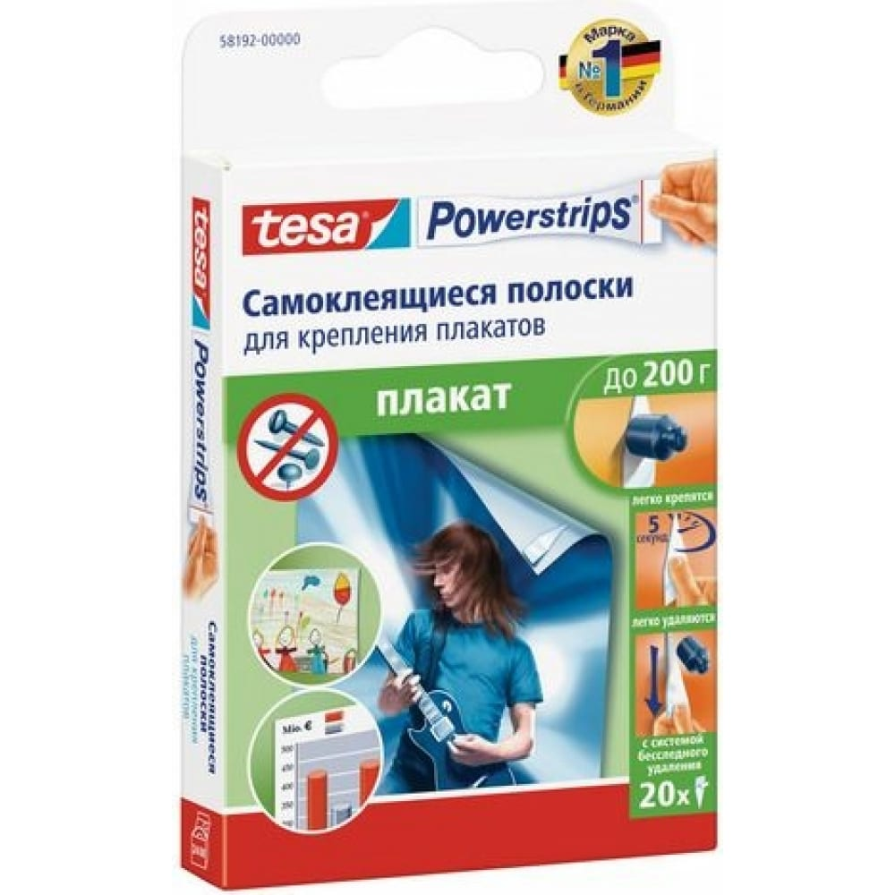 Самоклеющиеся полоски для крепления плакатов tesa powerstrips