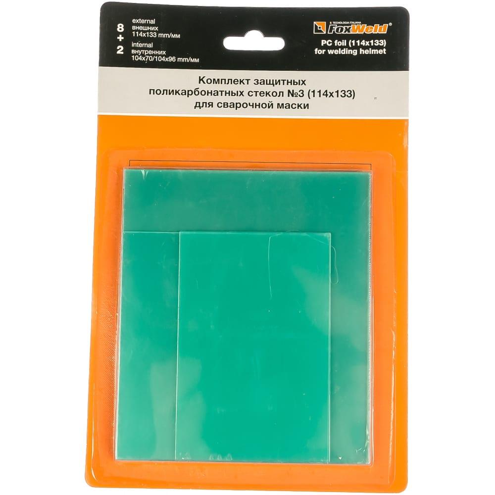 Купить Комплект поликарбонатных стекол foxweld №3 5318