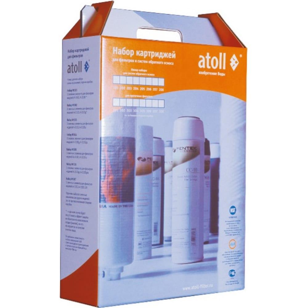 Набор фильтрэлементов atoll №206m  - купить со скидкой