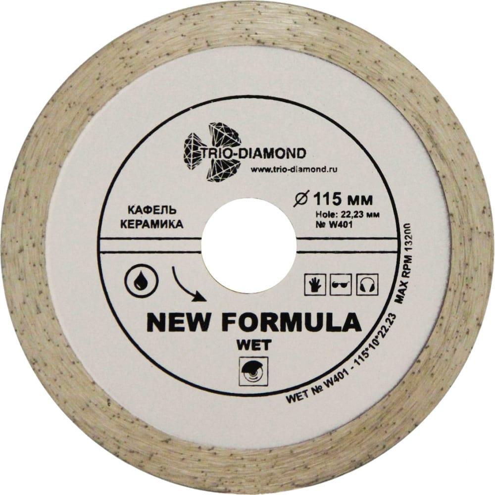 Купить Диск алмазный отрезной сплошной new formula (115х22.23 мм) trio-diamond w401