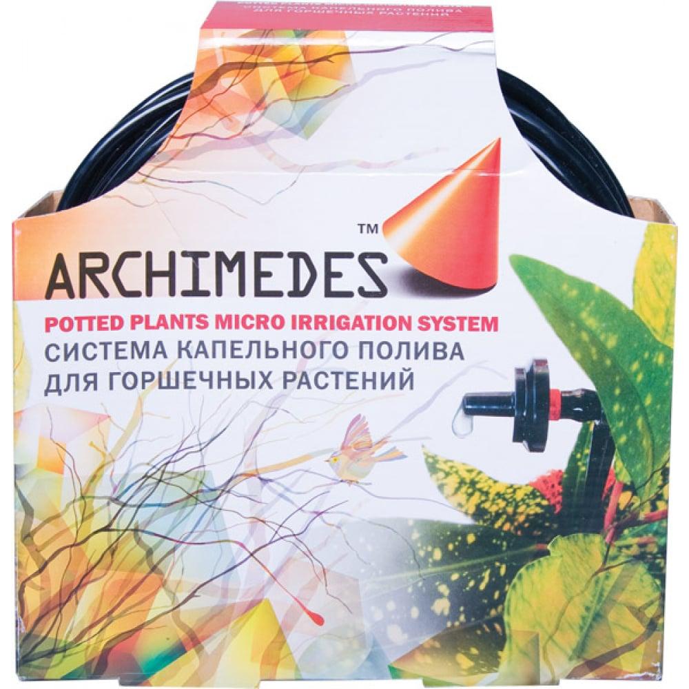 Система капельного полива для горшечных растений archimedes 90840  - купить со скидкой