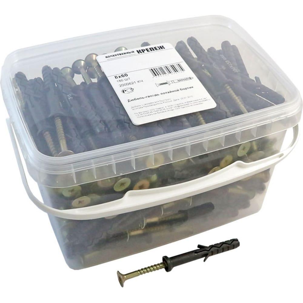 Купить Дюбель-гвоздь качественный крепеж 8х60 мм потайной бортик 180 шт 2000621 кч