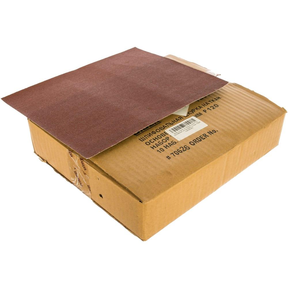 Шкурка шлифовальная на тканевой основе (10 пачек по 10 листов; 230х280 мм; р120 ) biber 70626 тов-080363