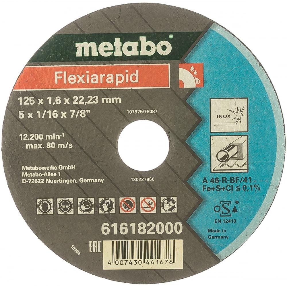 Круг отрезной flexrapid (для нержавеющей стали, 125x22.2) metabo 616182000