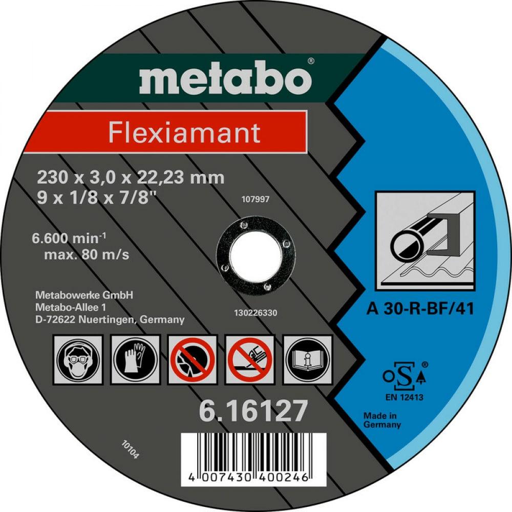 Круг отрезной flexiamant (230x22.2, универсальный) metabo 616127000