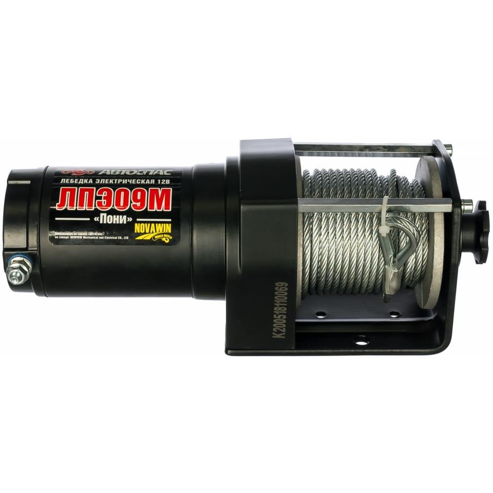 Купить Электрическая лебедка с пультом управления автоспас лпэ09м пони w1057