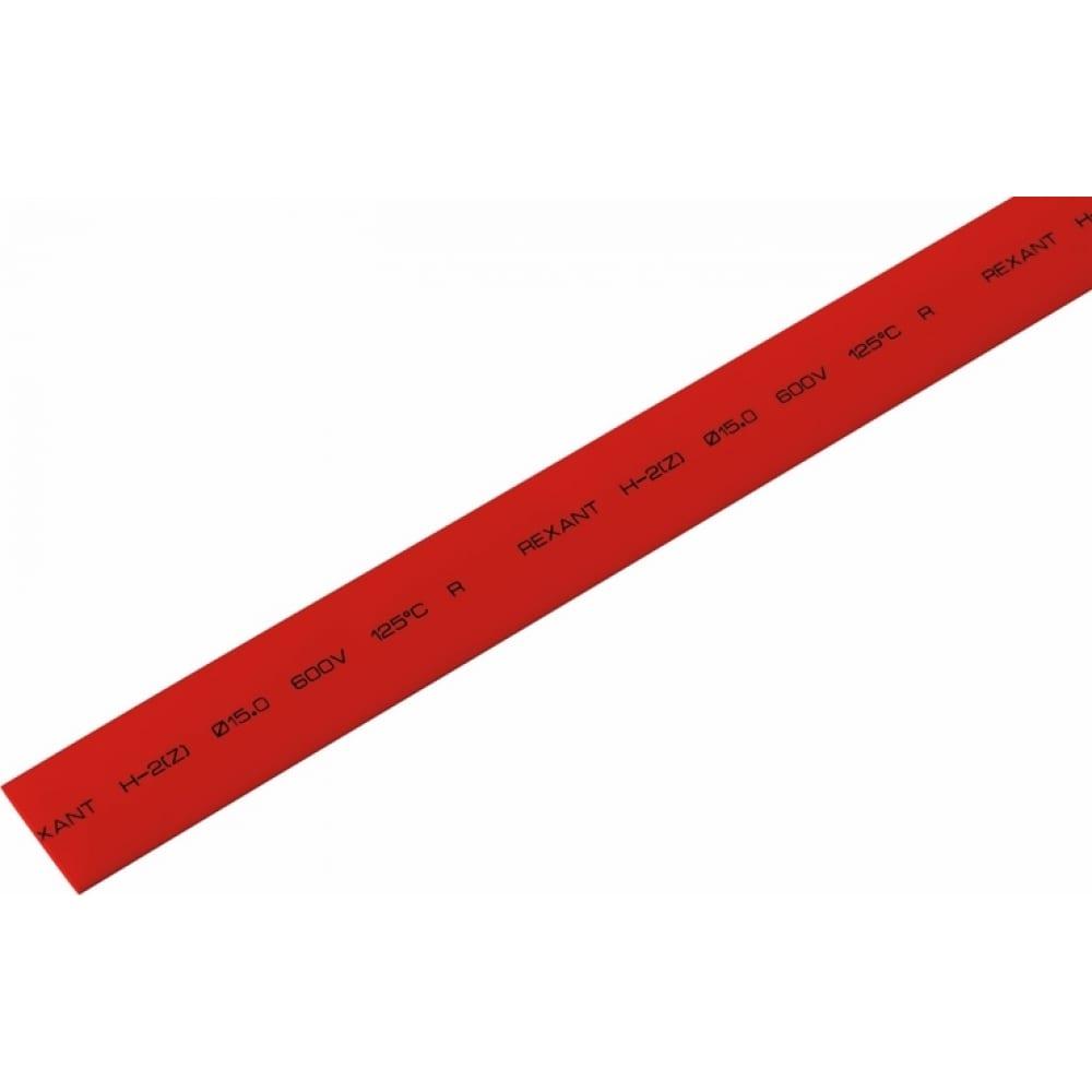Купить Термоусадка rexant 15.0/7.5 мм, 1м, красная 21-5004