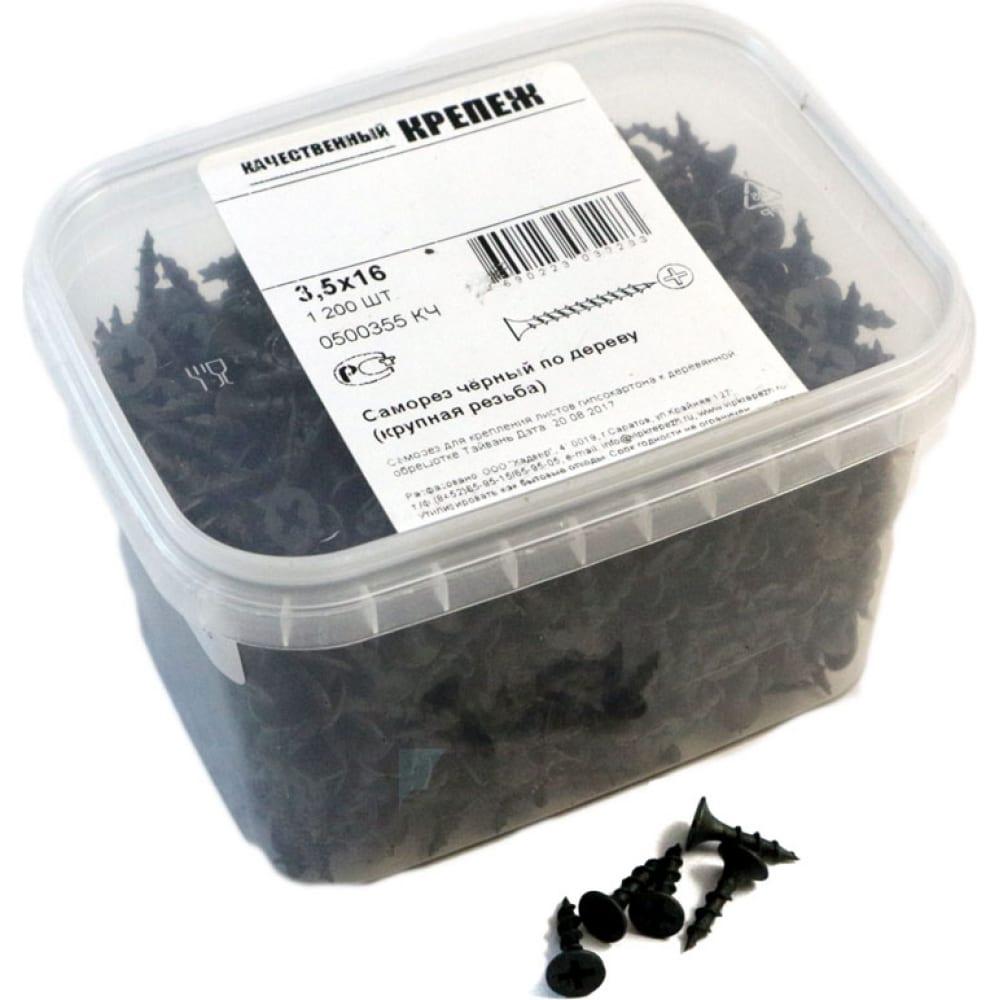 Купить Саморез качественный крепеж 3, 5х16 потай, крупная резьба, оксид 1200 шт 0500355 кч