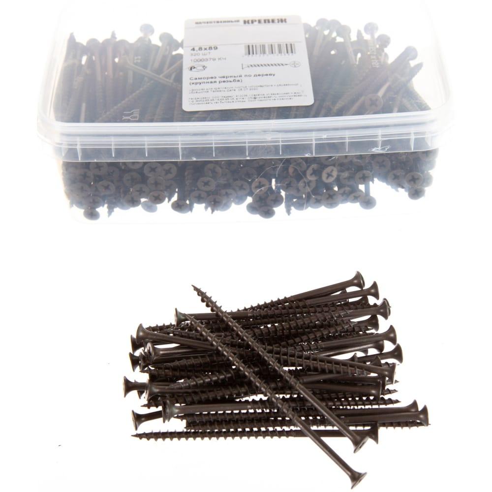 Купить Саморез качественный крепеж 4, 8х 89 потай, крупная резьба, оксид 320 шт 1000379 кч