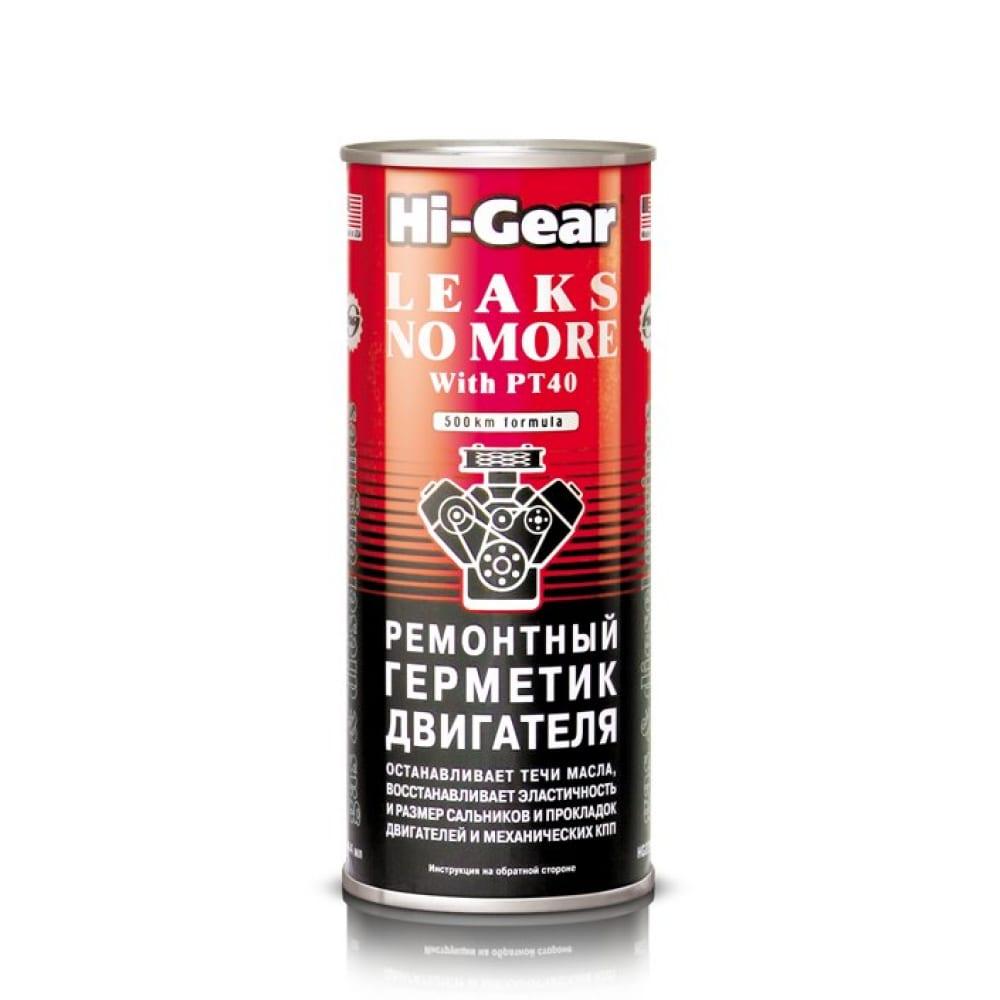 Купить Ремонтный герметик двигателя hi-gear hg2235