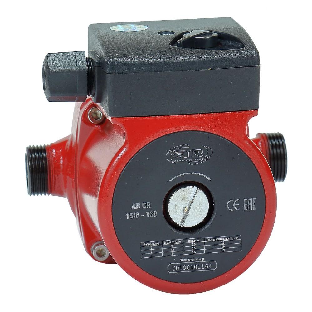 Циркуляционный насос aquamotor ar cr 15/6-130 red ar153007
