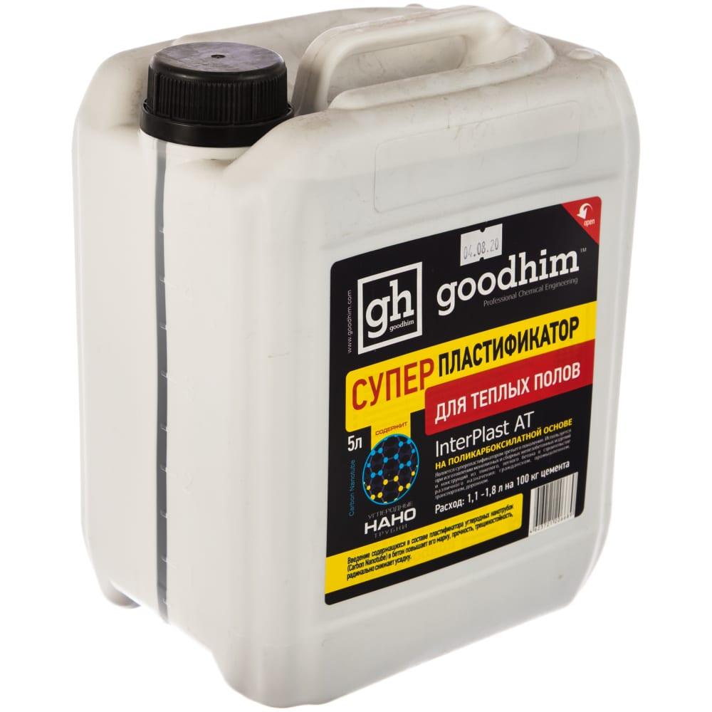 Суперпластификатор для теплого пола goodhim interplast at тёплый пол - 5л 6689