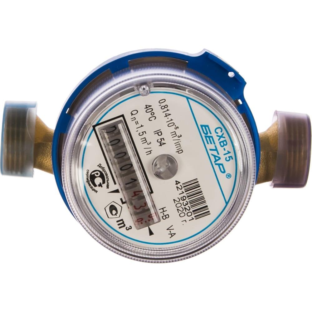 Счетчик воды бетар схв-15 бет.х-15