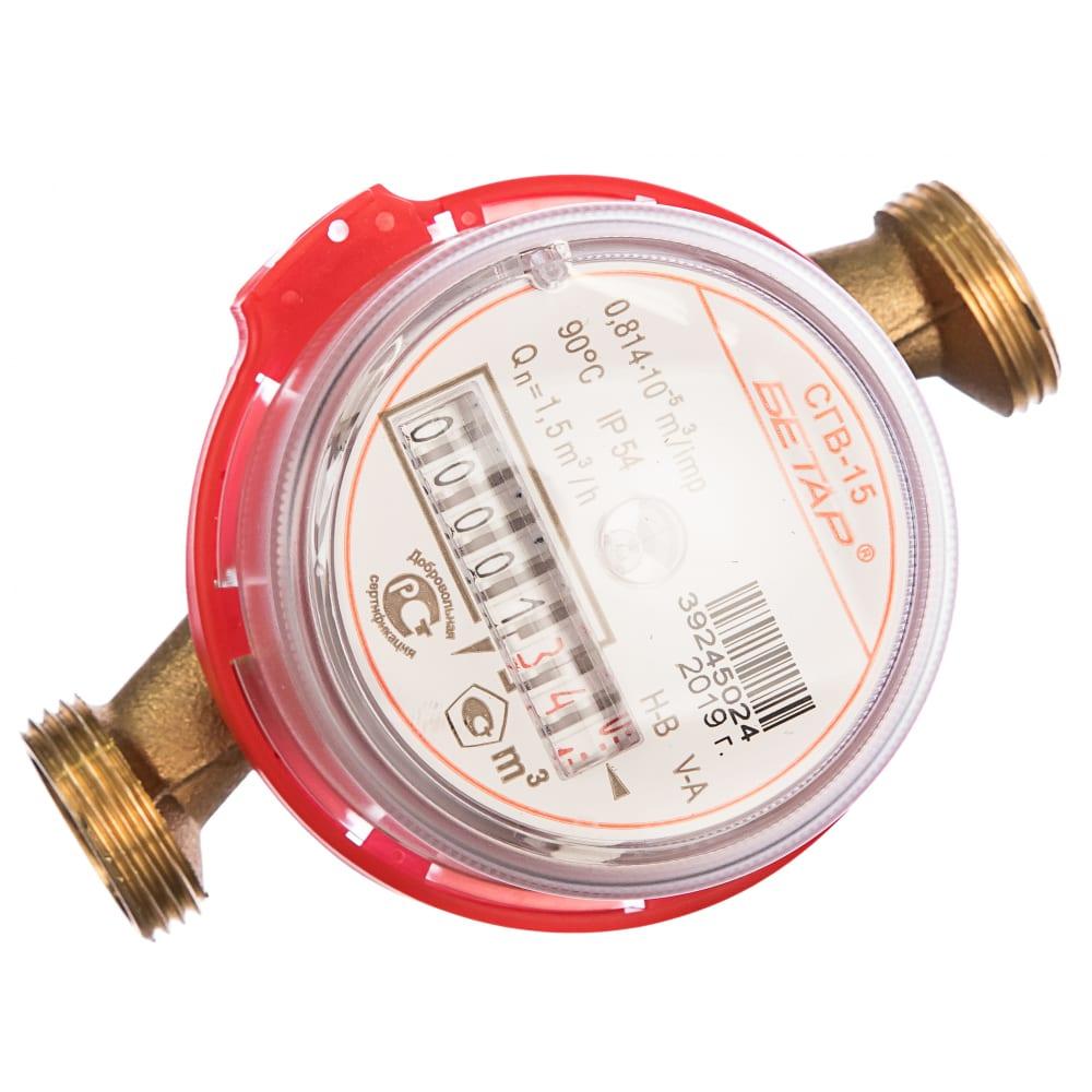 Счетчик воды бетар сгв-15 бет.г-15