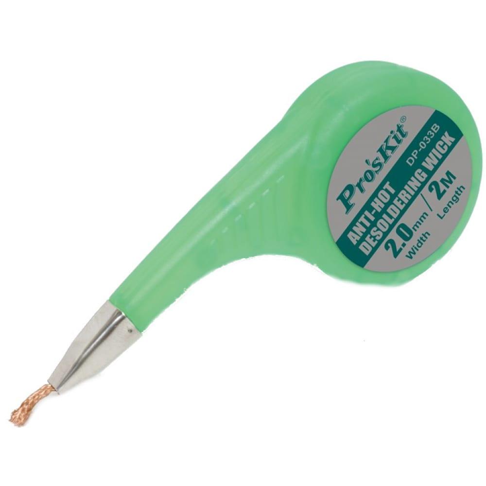 Лента поглотитель олова в термостойком корпусе proskit