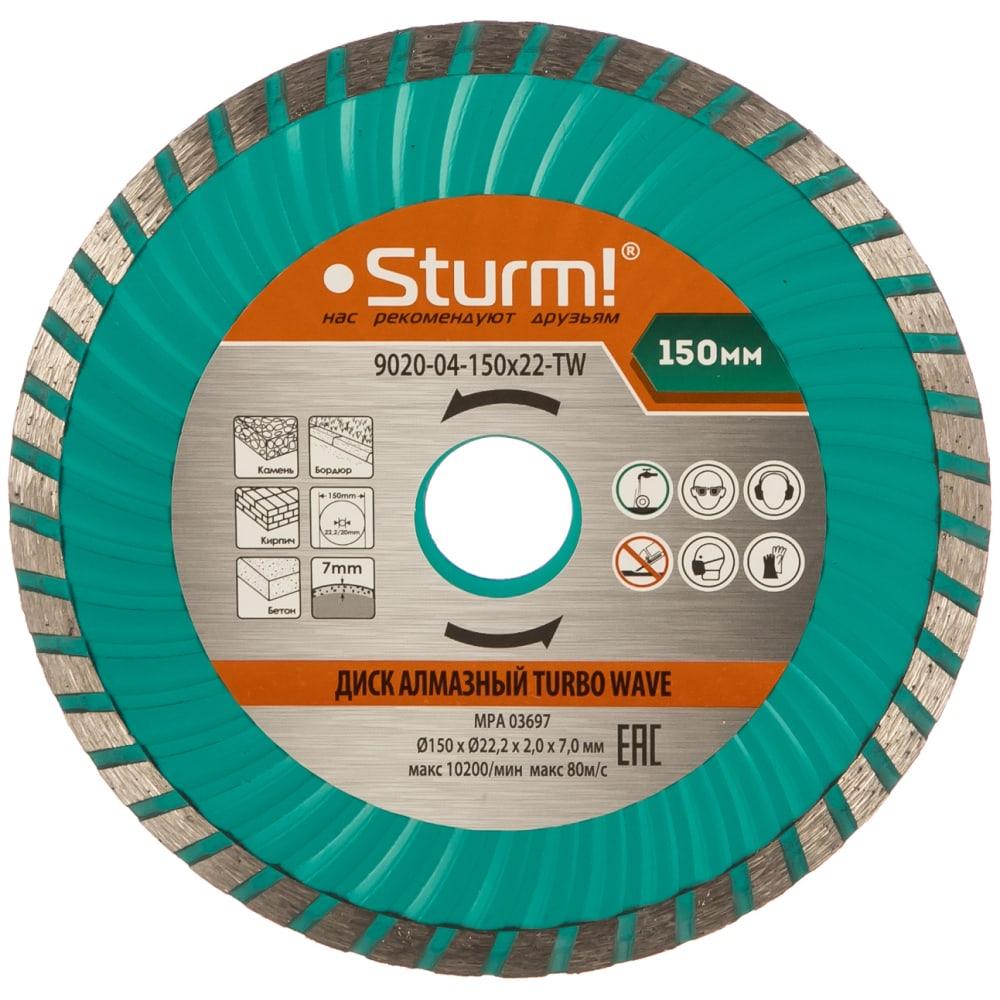 Купить Диск алмазный turbo wave по железобетону (150х22.2/20 мм) sturm 9020-04-150x22-tw