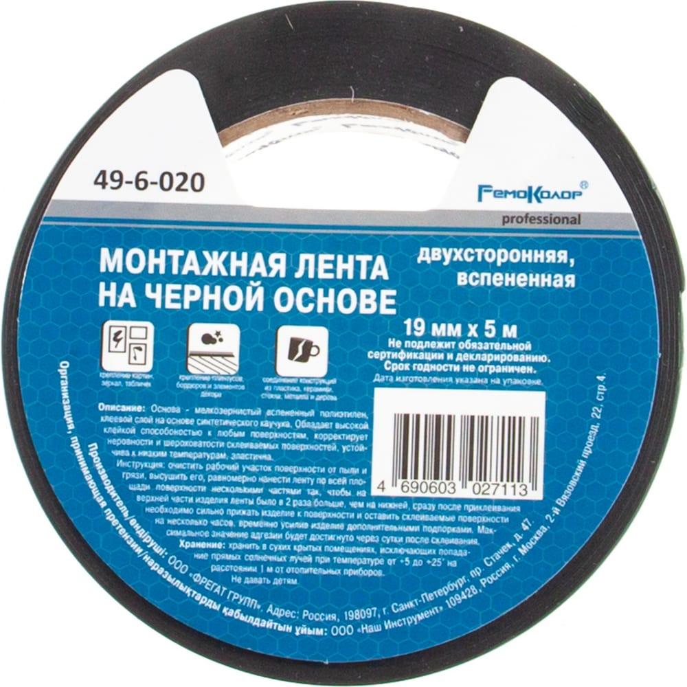 Купить Клейкая двухсторонняя лента ремоколор монтажная, черная основа 19 мм х 5 м 49-6-020