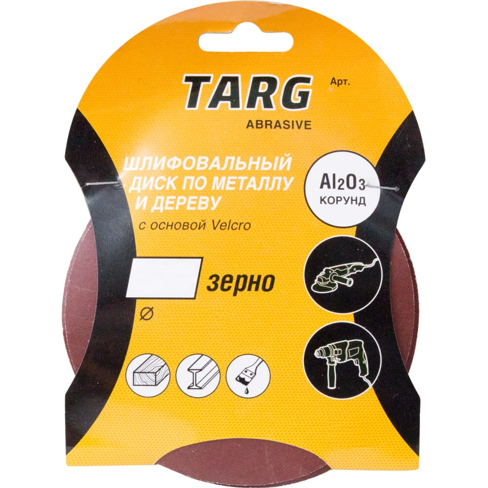 Круг абразивный (5 шт; 125 мм; зерно 400; без отверстий; velcro) targ 663109  - купить со скидкой