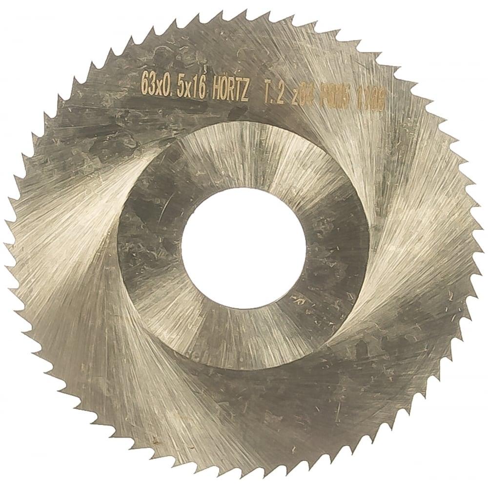 Фреза отрезная (63x0.5x16 мм; тип 2; z=64;