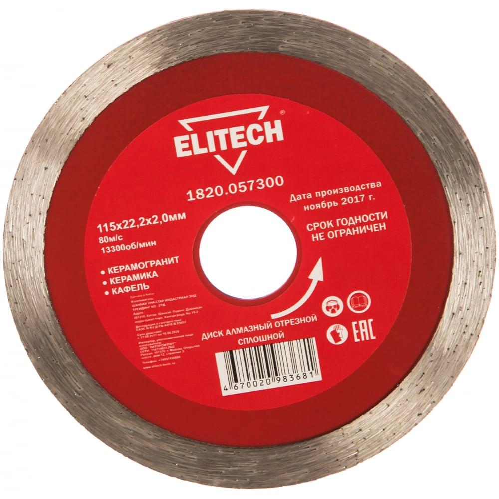 Купить Диск алмазный отрезной сплошной (115х22.2 мм) elitech 1820.057300