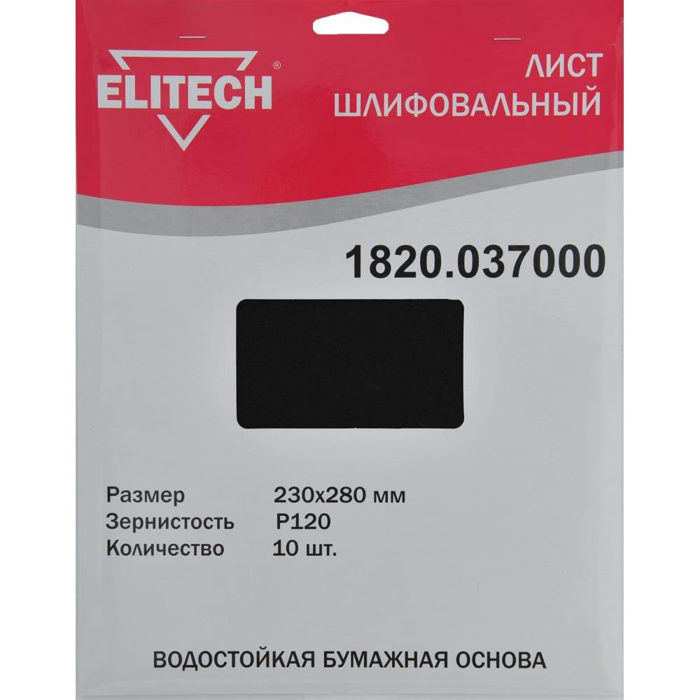 Купить Лист шлифовальный (10 шт; 230х280 мм; p120) elitech 1820.037000