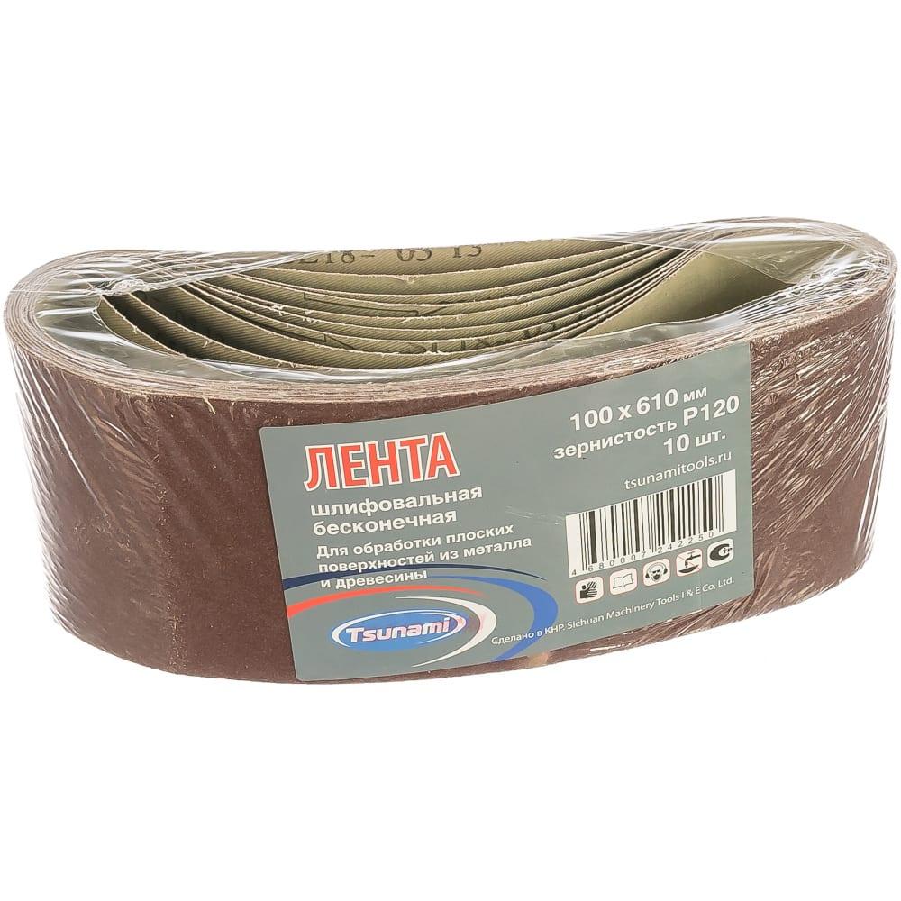 Купить Шлифовальные ленты лб 100х610 мм, а120, 14а, 10 шт. tsunami d76110061014120