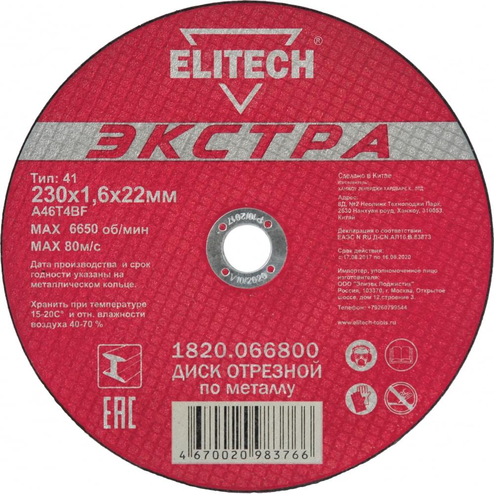 Купить Диск отрезной по металлу тип 41 (230х22.2 мм; 1.6 мм) elitech 1820.066800