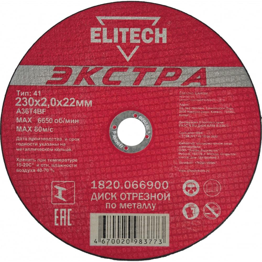 Купить Диск отрезной по металлу тип 41 (230х22.2 мм; 2 мм) elitech 1820.066900