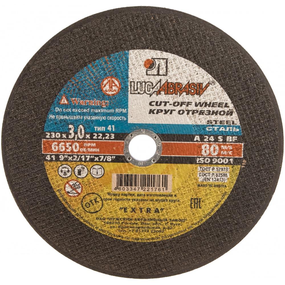 Купить Круг отрезной по металлу (230х3.0х22 мм; a 24 s b bf; 80 14а бу) luga-abrasiv d11002302230000