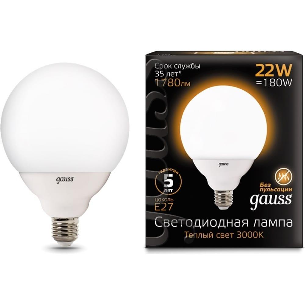 Лампа gauss led g125 e27 22w 1780lm 3000k 1 24 105102122  - купить со скидкой