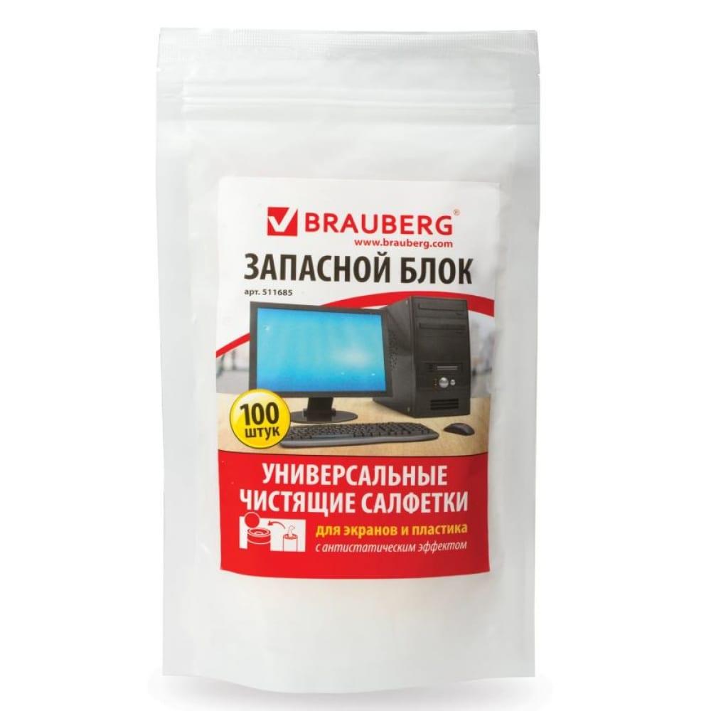 Купить Чистящие салфетки для экранов и пластика brauberg 511685