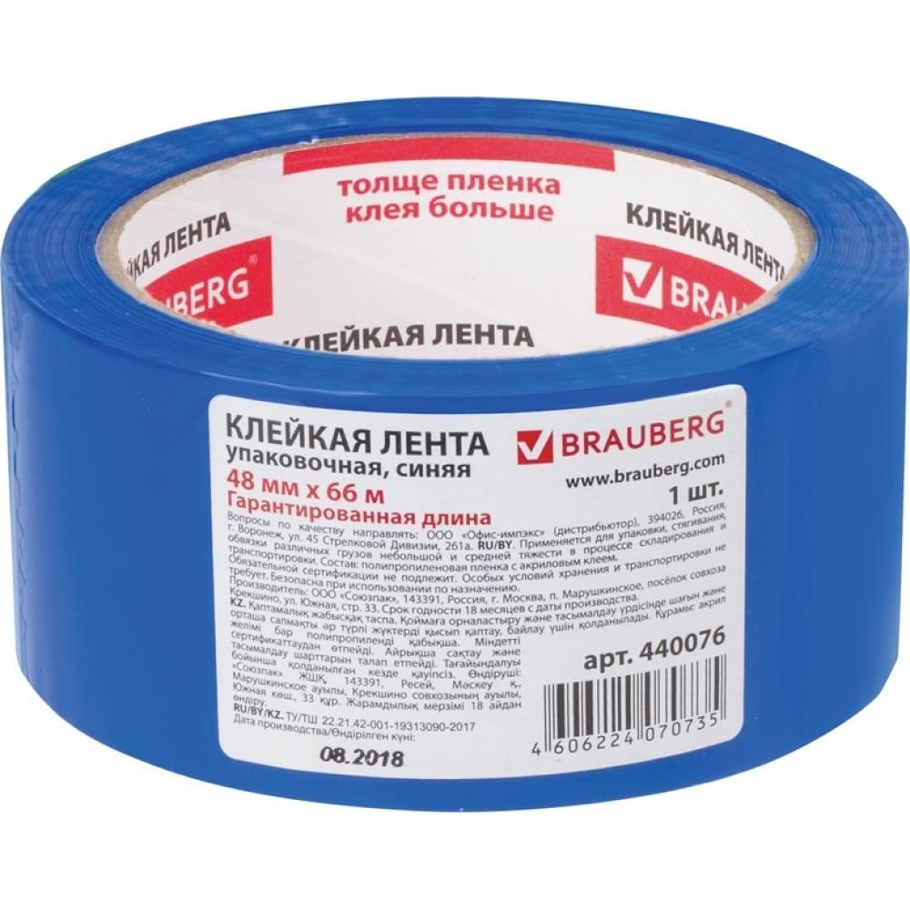 Купить Клейкая лента brauberg 48 мм х 66 м, упаковочная, синяя, 45 мкм, 440076