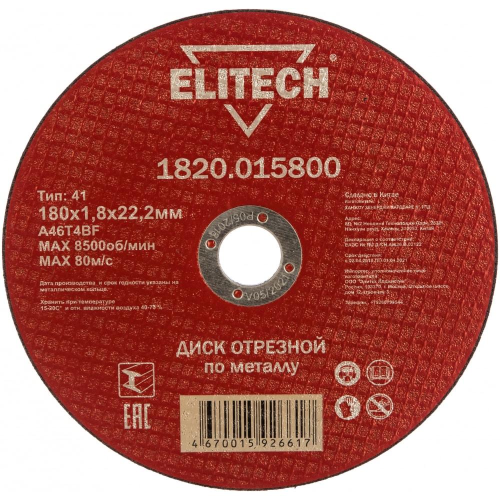 Купить Диск отрезной прямой по металлу (180х22.2х1.8 мм) elitech 1820.015800