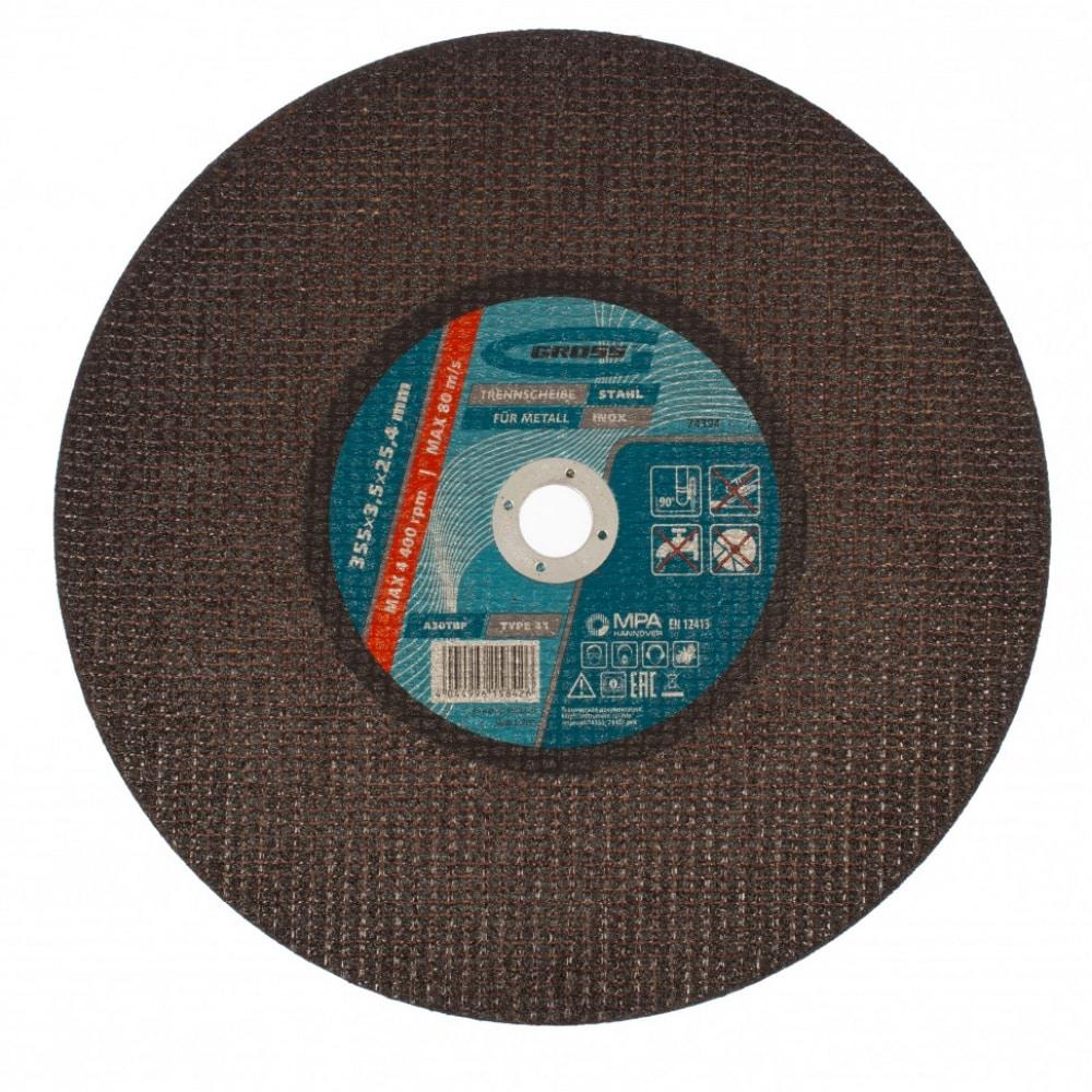 Купить Круг отрезной по металлу 355x3, 5x25, 4 мм gross 74394
